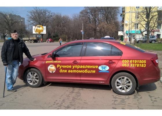 Ручное управление на автомобиль для инвалидов